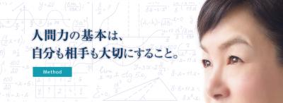 島津ゆう子研修メソッド